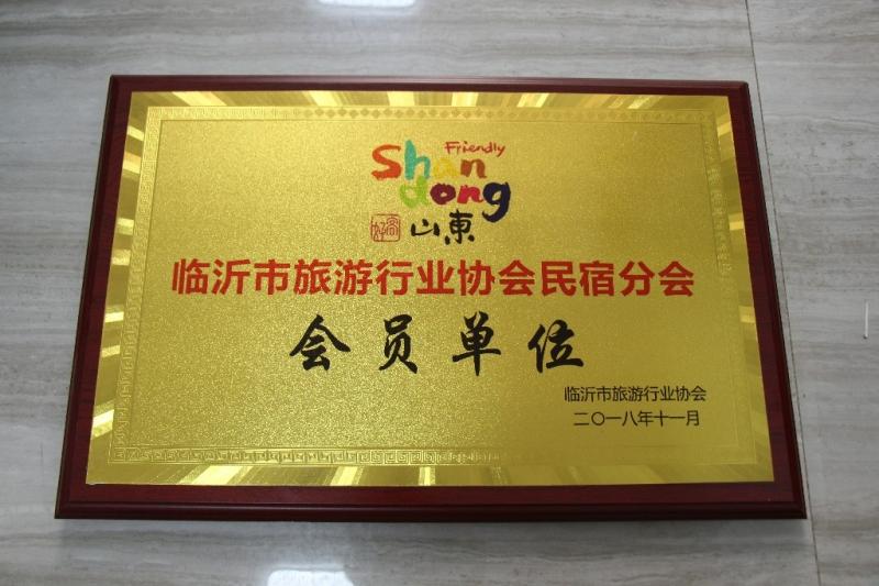 临沂市旅游行业协会民俗分会会员单位