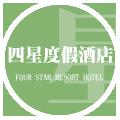 四星度假酒店